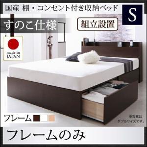 組み立て設置付き 国産 シングルベッド 収納付き Fleder フレーダー ベッドフレームのみ すのこ仕様 シングルベッド 収納ベッド 棚付き 宮棚付き bookshelf