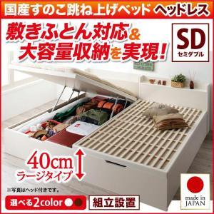 組立設置付き 日本製 跳ね上げ式 ベッド すのこベッド セミダブル 敷き布団対応 Begleiter ベグレイター 縦開き ヘッドレス セミダブルベッド 深さラージ 国産 bookshelf