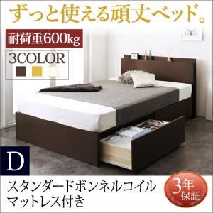 お客様組立 日本製 頑丈 収納ベッドスタンダードボンネルコイルマットレス付き ダブル 収納付きベッド ベット 棚付き コンセント付き ボックス構造 すのこ構造 bookshelf
