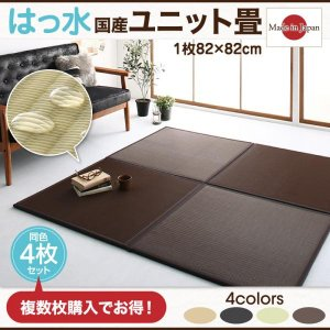 はっ水 国産 ユニット畳 フローリング畳 置き畳 toyma トイマ 4枚入り tatami タタミ たたみ 畳マット フロア畳 ジョイント 敷マット 敷きマット リビング|bookshelf