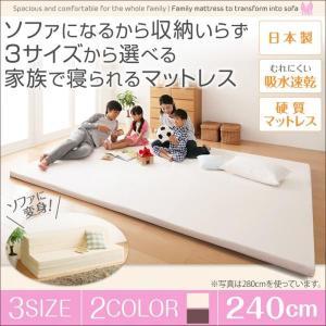 日本製 ファミリーマットレス ワイド K240 幅240cm 折りたたみ 硬質マットレス 吸水速乾 むれにくい ローソファ 低いソファ ロータイプ 省スペース ウレタン|bookshelf