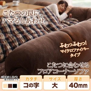 こたつ コーナーソファ (コの字タイプ マットレス:大(190×190) 厚さ40mm) 日本製 こたつソファ フロアコーナーソファ マイクロファイバー プレイマット bookshelf