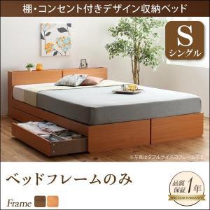 収納付きベッド シングル ベッドフレームのみ シングルベッド 棚付き 宮付き コンセント付き 収納 引出し付き ベッド ベット Seelen ジーレン bookshelf