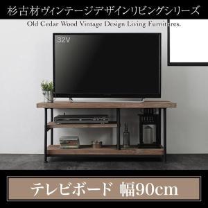 テレビボード 幅90 杉古材 ヴィンテージ Bartual バーチュアル|bookshelf