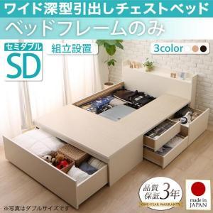組立設置付き 日本製 チェストベッド セミダブル 棚付き コンセント付き ベッドフレームのみ セミダブルベッド ワイド深型引き出し 収納ベッド Lage ラージュ bookshelf