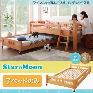 マルチに使える・高さが変えられる棚付き親子2段ベッド Star&Moon スターアンドムーン 子ベッ...
