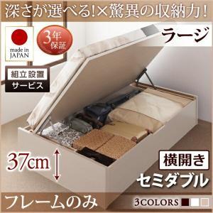 組立設置付 日本製 跳ね上げベッド ベッドフレームのみ 横開き セミダブル 深さラージ 収納ベッド ベット 収納付きベッド ヘッドレス 大容量 Regless リグレス bookshelf