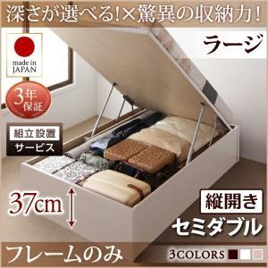 組立設置付 日本製 跳ね上げベッド ベッドフレームのみ 縦開き セミダブル 深さラージ 収納ベッド ベット 収納付きベッド ヘッドレス 大容量 Regless リグレス bookshelf