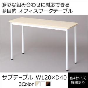 オフィステーブル 奥行40cmタイプ 幅120 単品|bookshelf