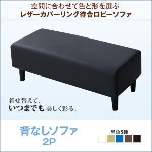 レザー カバーリング 待合ソファ ロビーソファ Caran Coron カランコロン ソファ 単品 ...
