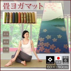 国産畳ヨガマット SAKURA富士 60×180cm...