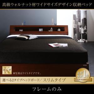 収納ベッド 照明付き 棚付き コンセント付き ベッドフレームのみ スリムタイプ キング 引き出し付き モダン スライドレール ベット ボックス構造 Fenrir bookshelf