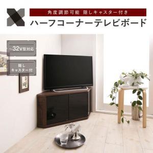 角度調節可能 隠しキャスター付き ハーフコーナーテレビボード Cornerα コーナーアルファ 幅86.8|bookshelf