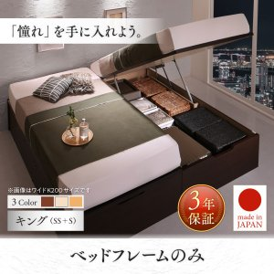 お客様組立 日本製 跳ね上げベッド ヘッドレスベッド ベッドフレームのみ 縦開き キング (セミシングル+シングル) 国産 ベット 跳ね上げ式ベッド 収納ベッド bookshelf