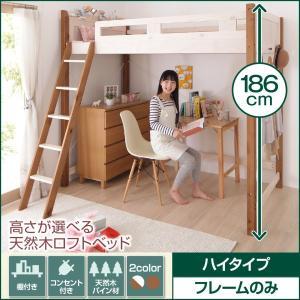 天然木 ロフトベッド ベッドフレームのみ ハイタイプ 棚付き コンセント付き 低ホルムアルデヒド すのこタイプ はしご pajarito|bookshelf