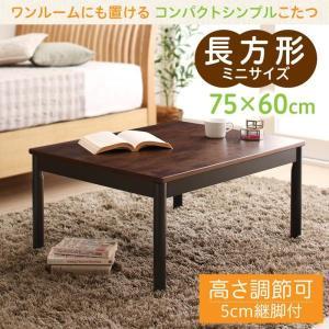 コンパクトシンプルこたつテーブル 単品 Ron Boolean ロンブール 長方形(60×75cm) ウォールナットブラウン×ブラック 500042406|bookshelf