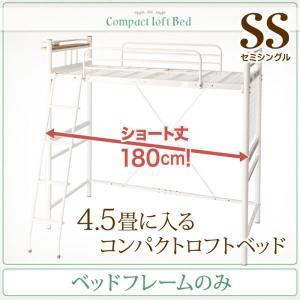 コンパクトロフトベッド ベッドフレーム 単品 Slimfit スリムフィット セミシングル ショート丈 ホワイト 500043099|bookshelf