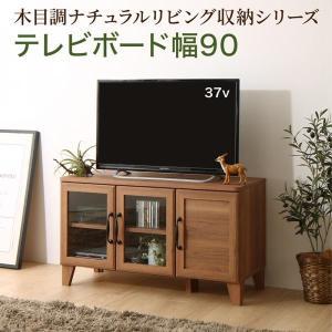 リビング収納 テレビボード 単品 Ethyl エシル 幅90cm 木目調 ナチュラル 500044514|bookshelf