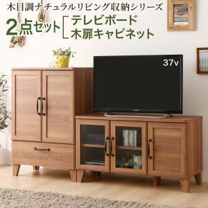 リビング収納セット テレビボード+キャビネット 2点セット Ethyl エシル テレビボード:幅90cm 可動棚 木目調 ナチュラル 500044521|bookshelf
