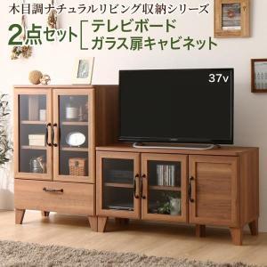 リビング収納セット テレビボード+キャビネット 2点セット Ethyl エシル テレビボード:幅90cm 可動棚 木目調 ナチュラル 500044522|bookshelf