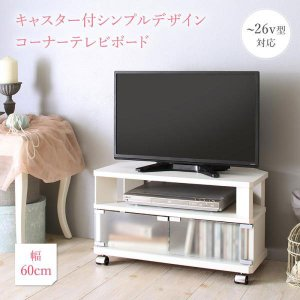 シンプルデザインコーナーテレビボード La Reine ラ・レーヌ 幅59.5cm キャスター付 ホワイト 500044926 おしゃれ 安い|bookshelf