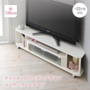 シンプルデザインコーナーテレビボード La Reine ラ・レーヌ 幅120cm キャスター付 ホワイト 500044929|bookshelf