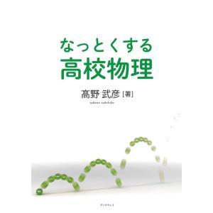 なっとくする高校物理/高野 武彦