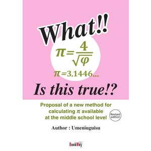 サイズ:A5、ページ数:48ページ  This book clarifies the relatio...