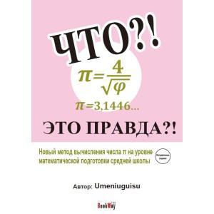 ЧТО?! π=4/√φ=3,1446... ЭТО ПРАВДА?!/Umeniuguisu