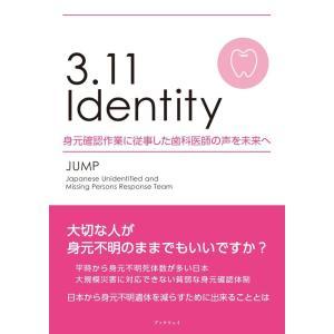 3.11 Identity 身元確認作業に従事した歯科医師の声を未来へ/JUMP(Japanese Unidentified and Missing Persons Response Team)