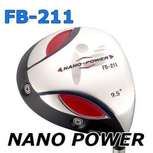 NANO POWER FB-211 ナノパワー ヘッド単品販売|boomer