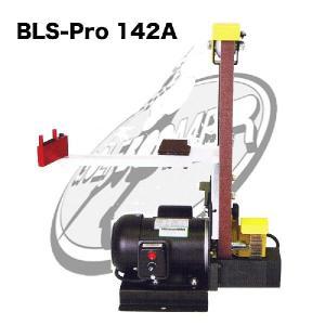 ベルトサンダー BLS-Pro 142A|boomer
