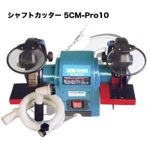 シャフトカッター 5CM-Pro10|boomer