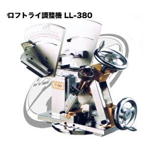 ロフトライ調整機 LL-380|boomer