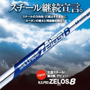 NS PRO Zelos8 5-PW Set 日本シャフト |boomer