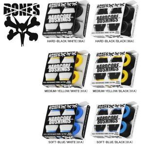 ボーンズ ハードコア ブッシュ BONES HARDCORE BOSHINGS スケードボード スケボー パーツ トラック ブッシュ|boomsports-ec
