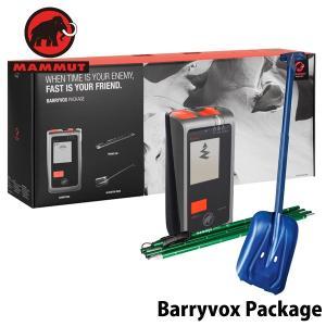 17-18 マムート バリーボックス パッケージ ライト MAMMUT Barryvox package Light ビーコン ゾンデ棒 シャベル 3点セット|boomsports-ec