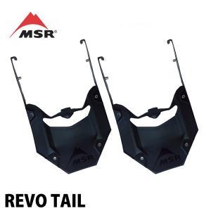 エムエスアール レボテール MSR REVO TAIL 大人用 スノーシュー バックカントリー 深雪 アクセサリー boomsports-ec