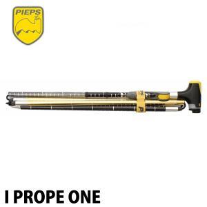 ピープス プローブ アルミニウム PIEPS I PROPE ONE 220 バックカントリー ショート ゾンデ棒 軽量 アバランチギア 雪山 boomsports-ec