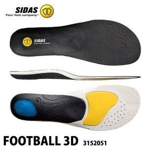 シダス フットボール3D SIDAS FOOTBALL 3D 子供 大人 ジュニア アダルト サッカ...