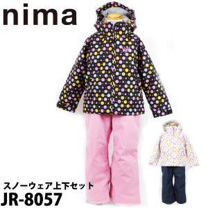 ニマ ジュニアスキースーツ スノーウェア 上下セット nima JR-8057 19/21 キッズ 子供用 サイズ調節機能付 日本正規品|boomsports-ec