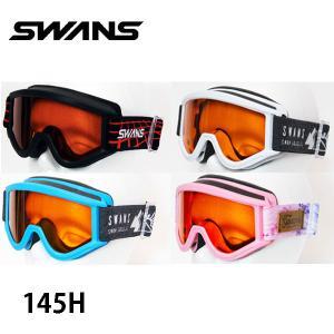 スワンズ スノーゴーグル SWANS 145H ゴーグル スキー スノーボード ジュニア 子供用 ヘルメット対応 メガネ対応 シングルレンズ boomsports-ec