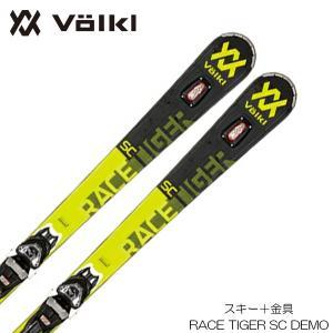 20 フォルクル スキー板 VOLKL RACE TIGER SC DEMO + vMOTION 12 GW ビンディング付き 取付無料|boomsports-ec