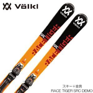 20 フォルクル スキー板 VOLKL RACETIGER SRC DEMO レースタイガー SRC デモ + vMOTION 11 GW ビンディング セット 取付無料|boomsports-ec
