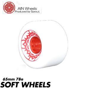 アイヌ ソフトウィール AIN SOFT WHEELS スケートボード スケボ ウィール タイヤ クルージング フリースタイル ダウンヒル 65mm 78a|boomsports-ec