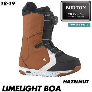 予約商品 18-19 バートン ライムライトボア ブーツ Burton LIMELIGHT BOA HAZELNUT スノーボード スノボ レディース 女性用 2019 boomsports-ec