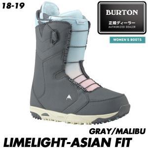 予約商品 18-19 バートン ライムライト アジアンフィット ブーツ Burton LIMELIGHT ASIAN FIT GRAY/MALIBU スノーボード スノボ レディース 女性用 2019 boomsports-ec