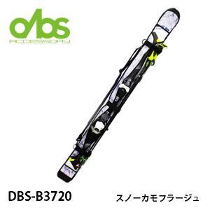 スキーソールガード キザキ KIZAKI DBS-B3720 スキーソールカバー スキーケース サイ...