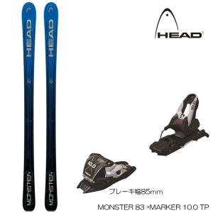 ヘッド スキー板 HEAD MONSTER 83 + MARKER 10.0 TP 金具付き・取付無料 フリーライド スキーセット 型落ち アウトレット セール|boomsports-ec