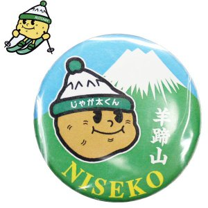 倶知安町 じゃが太くん ご当地キャラ ゆるキャラ マスコット 缶バッチ スキー スノボ|boomsports-ec